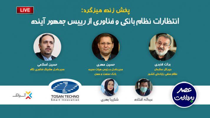انتظارات نظام بانکی و فناوری از رییس جمهور آینده