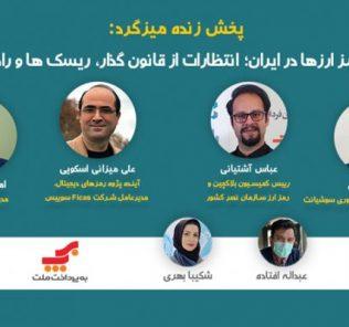 رمزارزها در ایران؛ انتظارات از قانونگذار، ریسکها و راهکارها