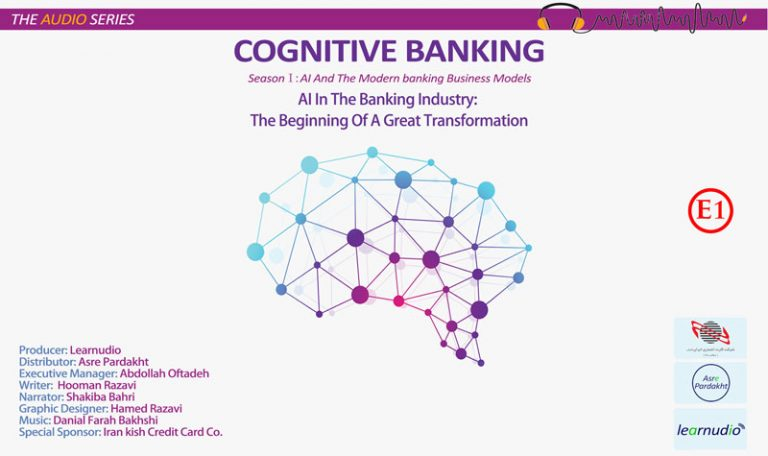 هوش مصنوعی در صنعت بانکداری، مقدمه یک تحول بزرگ