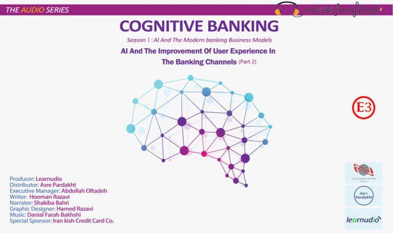 کاربرد هوش مصنوعی در بهبود کانالهای بانکی و بهبود تجریه مشتری