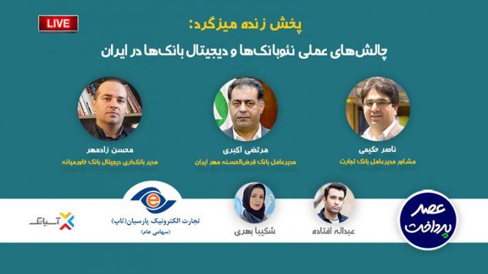 چالشهای عملی نئوبانکها و دیجیتال بانکها در ایران