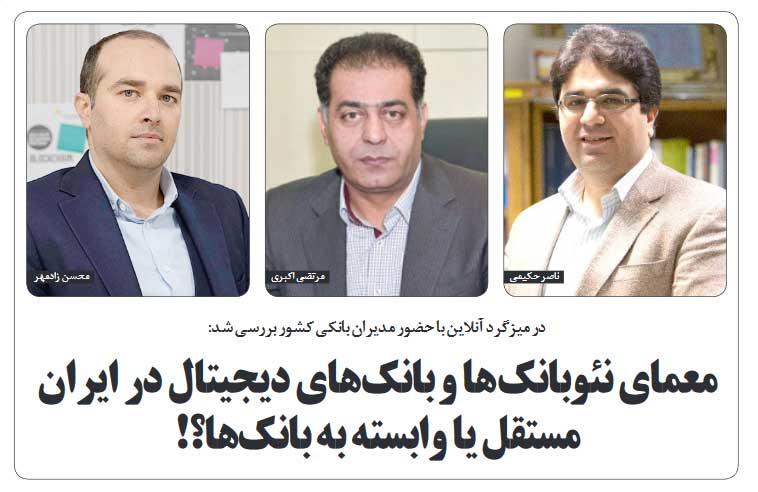 فرایند احراز هویت، مهمترین چالش نئوبانک و بانک دیجیتال در ایران است