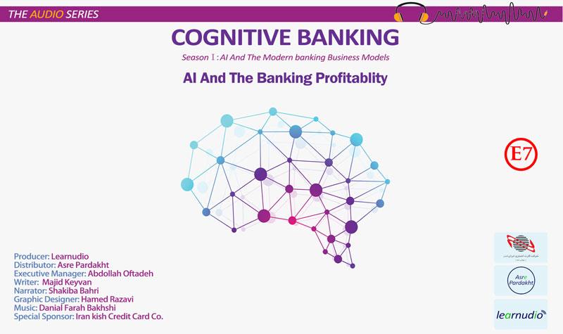نقش هوش مصنوعی در سودآوری بانکها
