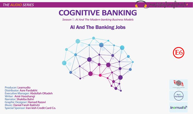 هوش مصنوعی و آینده مشاغل بانکی