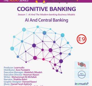 هوش مصنوعی و بانکهای مرکزی