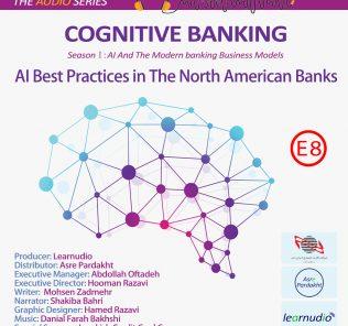 هوش مصنوعی و بانکهای آمریکایی