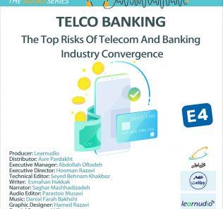 ریسکهای همگرایی در صنعت بانکی و تلکام