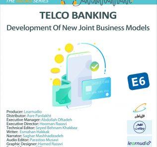 توسعه مدلهای مشترک کسب و کاری جدید